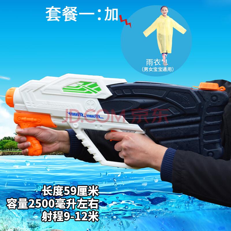 抽拉式高压儿童水枪玩具/ 977 套餐一